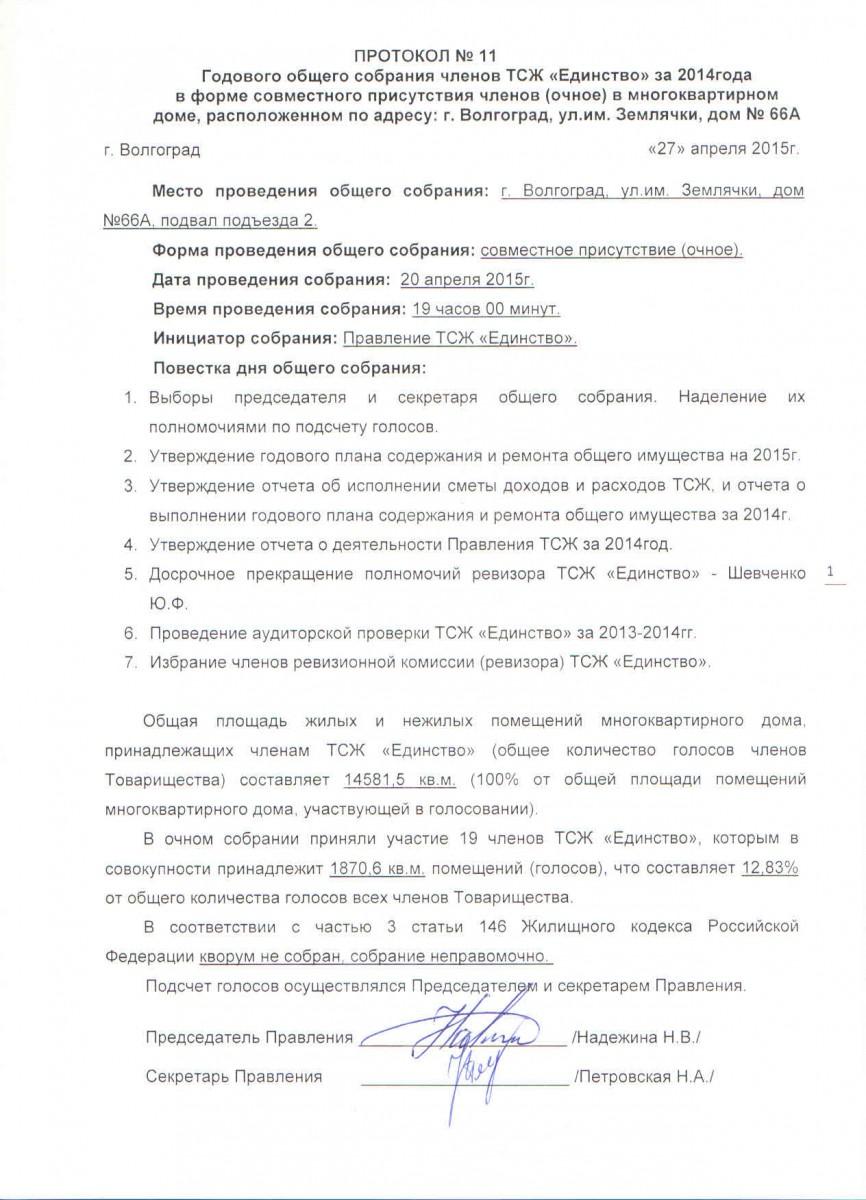 рублей протокол ежегодного общего собрания участников ооо сдаче долгосрочную